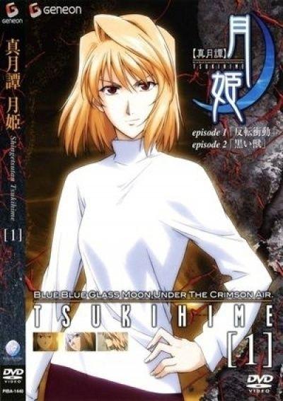 Повесть о лунной принцессе / Lunar Legend Tsukihime [12 из 12]