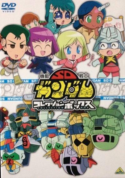 Мобильный воин СД ГАНДАМ 1 / Mobile Suit SD Gundam Mk. I [02 из 02 + SP]