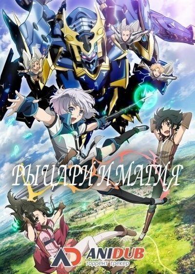 Рыцари и Магия / Knight's & Magic [13 из 13]