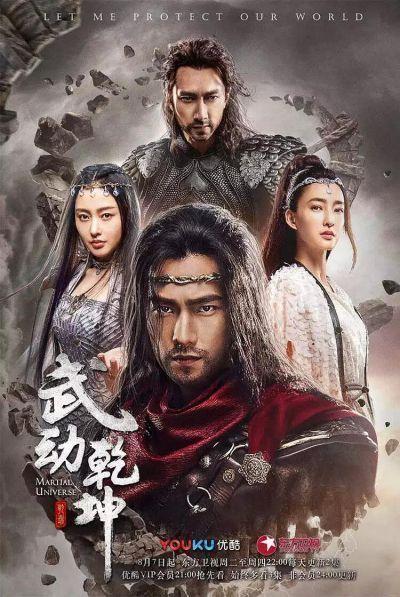 Воинственная вселенная / Wu Dong Qian Kun [07 из 60]