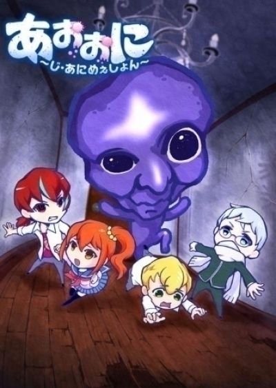 Синий демон / Ao Oni The Animation [13 из 13]