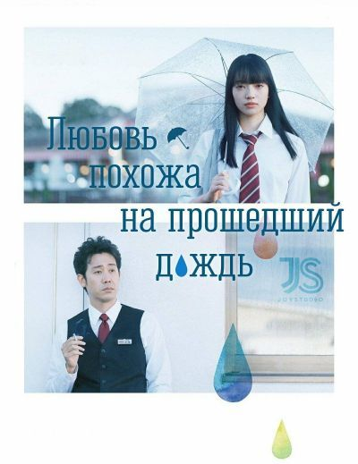 Любовь похожа на прошедший дождь / Koi wa Ameagari no You ni