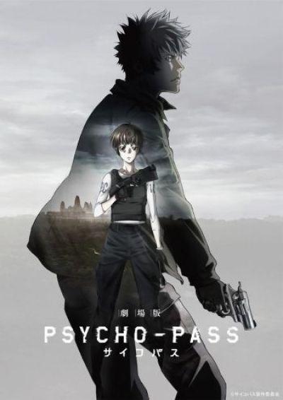 Психопаспорт Фильм / Psycho-pass Movie
