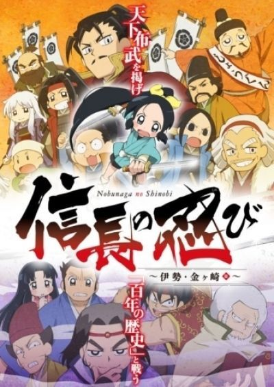Шиноби Нобунаги ТВ-2 / Nobunaga no Shinobi: Ise Kanegasaki Hen TV-2 [26 из 26]
