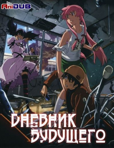 Дневник будущего OVA / Mirai Nikki OVA
