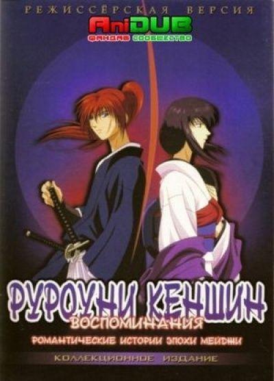 Бродяга Кеншин OVA-1 / Rurouni Kenshin OVA-1 [4 из 4]