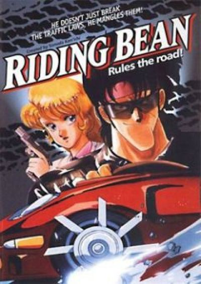 Боб на колесах OVA / Riding Bean