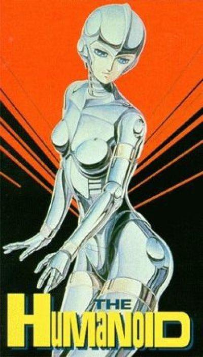 Гуманоид / The Humanoid