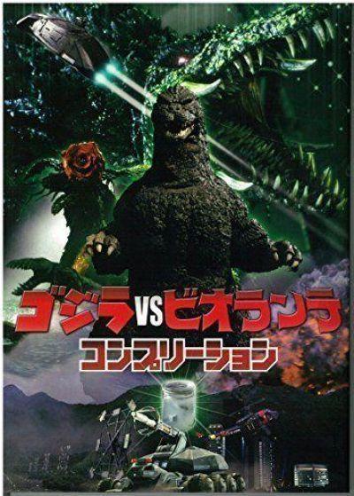 Годзилла против Биолланте / Godzilla vs. Biollante