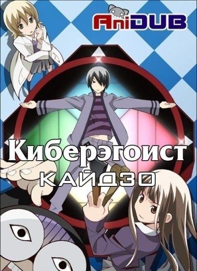 Киберэгоист Кайдзо / Katte ni Kaizou [6 из 6]