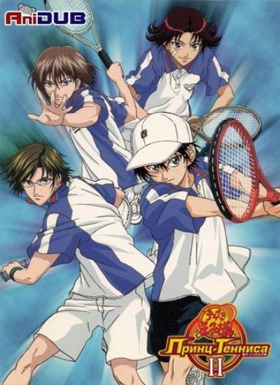 Принц тенниса / Prince of Tennis II [13 из 13] (сезон-2)