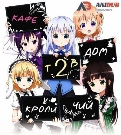Кафе Кроличий дом ТВ-2 / Gochuumon wa Usagi Desuka TV-2 [12 из 12]