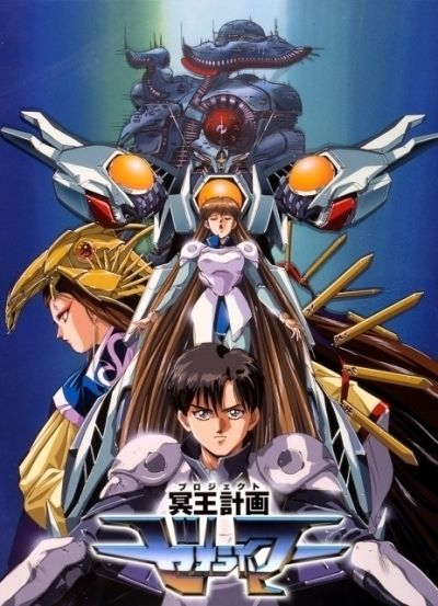 Дьявольский Проект Зеораймер OVA / Mei Ou Project Zeorymer [04 из 04]