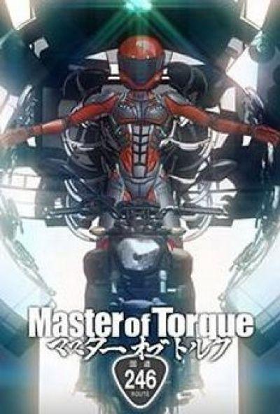 Мастер крутящего момента / Master of Torque [04 из 04]