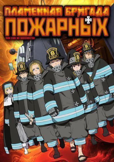 Пламенная бригада пожарных / Enen no Shouboutai [16 из 48]