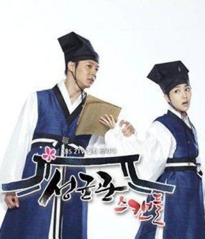 Скандал в Сонгюнгване / Sungkyunkwan Scandal [05 из 20]