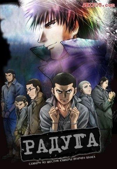 Радуга: Семеро из шестой камеры второго блока / Rainbow Nisha Rokubou no Shichinin [26 из 26]