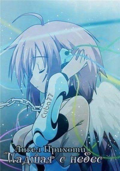 Падшая с Небес: Ангел прихоти / Sora no Otoshimono [13 из 13]