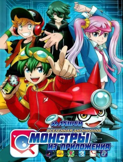 Вселенная дигимонов: монстры из приложения / Digimon Universe: Appli Monsters [22 из 52]