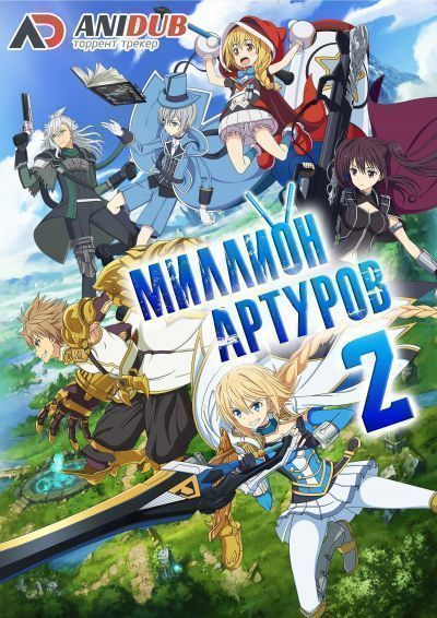 Миллион Артуров ТВ-2 / Hangyakusei Million Arthur TV-2 [13 из 13]