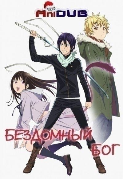 Бездомный Бог OVA / Noragami OVA [02 из 02]