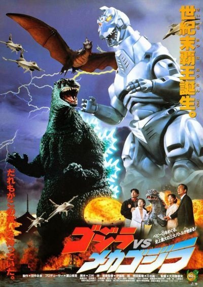 Годзилла против Мехагодзиллы 2 / Godzilla vs. Mechagodzilla II