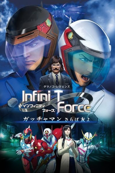 Отряд «Инфинити» (фильм) / Gekijouban Infini-T Force: Gatchaman - Saraba Tomo yo [Movie]