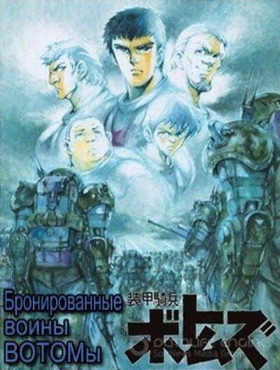Бронированные воины Вотомы: Файлы Пэйлсэна / Armored Trooper Votoms: Pailsen Files OVA-5 [12 из 12]