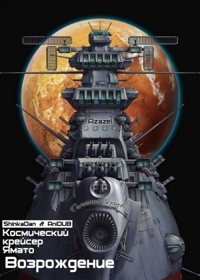 Космический крейсер Ямато: Возрождение / Uchuu Senkan Yamato Fukkatsu-hen