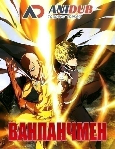 Ванпанчмен / One-Punch Man [12 из 12 + SP 06 из 06]