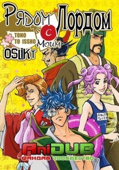Вместе с господином OVA / Tono to Issho