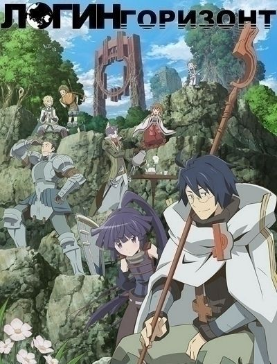 Логин Горизонт / Log Horizon [25 из 25]