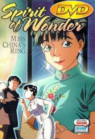 Дух чудес: Кольцо мисс Чайны / Spirit of Wonder: Miss China's Ring