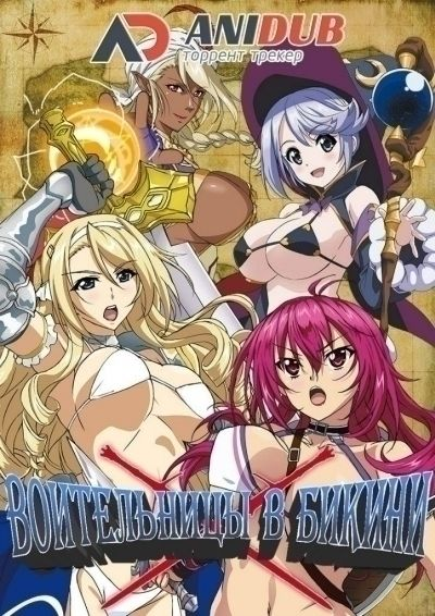 Воительницы в бикини / Bikini Warriors [13 из 13]