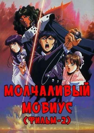 Молчаливый Мобиус Фильм-2 / Silent Mobius Movie-2
