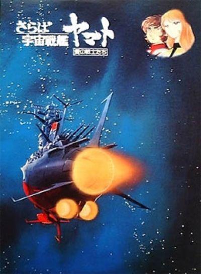 Космический крейсер Ямато - Фильм первый / Uchuu Senkan Yamato Gekijouban
