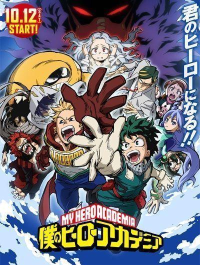 Моя геройская академия ТВ-4 / Boku no Hero Academia TV-4 [02 из 25]