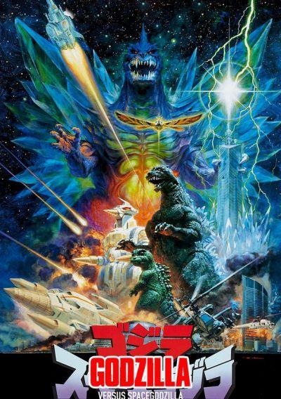 Годзилла против Космогодзиллы / Godzilla vs. SpaceGodzilla