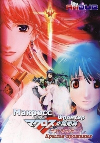 Макросс Фронтир: Крылья Разлуки / Macross Frontier: The Wings of Goodbye