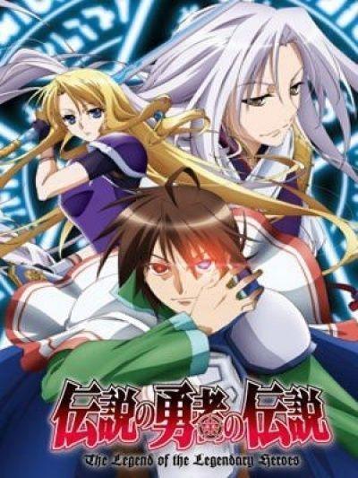 Легенда о легендарных героях / Densetsu no Yuusha no Densetsu [24 из 24 + SP]