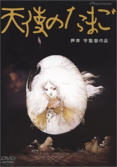 Яйцо ангела / Tenshi no Tamago