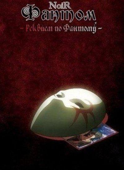 Фантом: Реквием по Призраку / Phantom: Requiem for the Phantom [26 из 26]