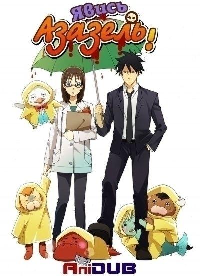 Явись, Азазель OVA / Yondemasu yo, Azazel-san [04 из 04]