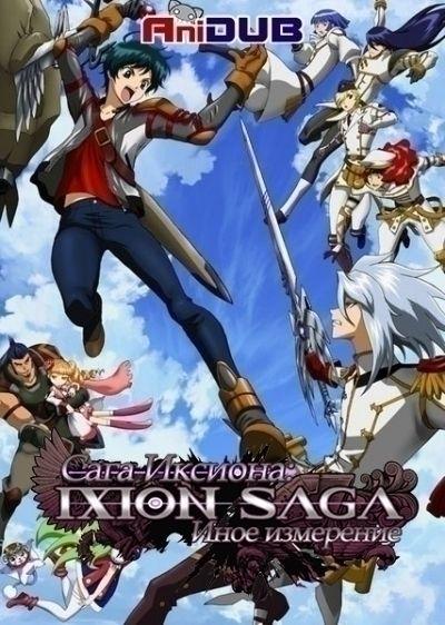 Сага Иксиона: Иное измерение / Ixion Saga Dimension Transfer [25 из 25]