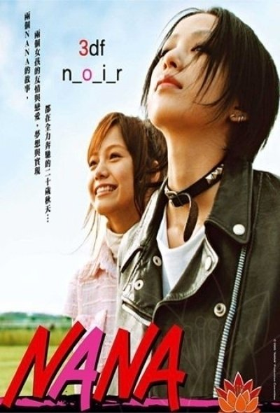 Нана / Nana