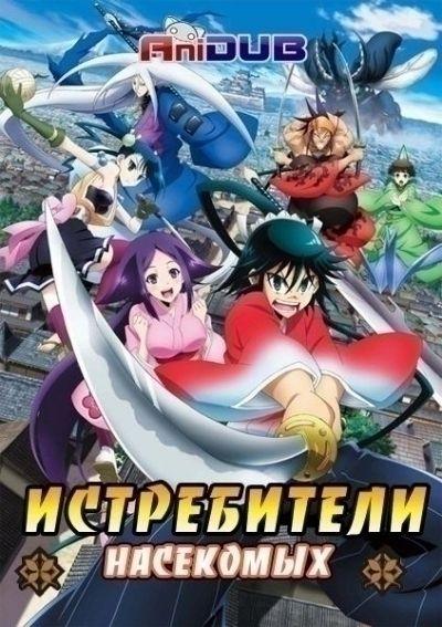 Истребители насекомых OVA / Mushibugyou [03 из 03]