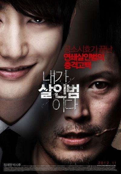 Признание убийцы / Confession of Murder [Trailer]