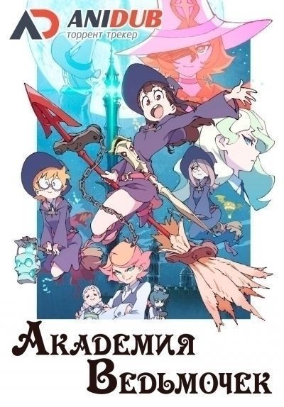 Академия ведьмочек / Little Witch Academia TV [25 из 25]