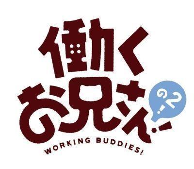 Батрачащие кореша ТВ-2 / Hataraku Onii-san! TV-2 [12 из 12]
