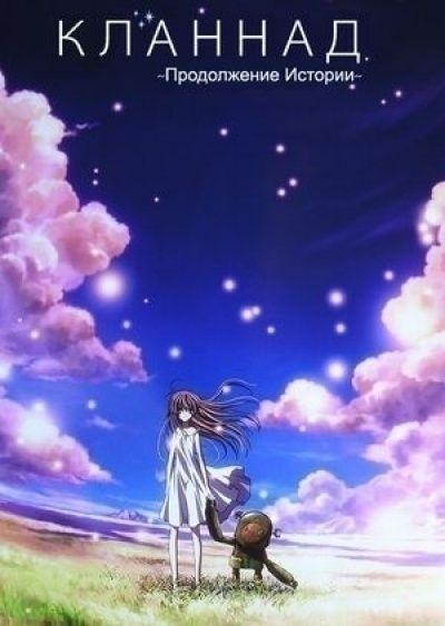 Кланнад ~Продолжение Истории~ ТВ-2/ Clannad ~After Story~ TV-2 [22 из 22 + 3 SP]